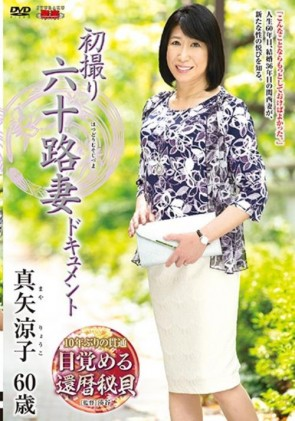 【モザ有】 初撮り六十路妻ドキュメント 真矢涼子