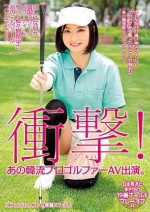 【モザ有】 衝撃!あの韓流プロゴルファーAV出演。涼しげな目元! 韓国のクールビューティー! ファン続々増殖中のあのゴルファーがついにデビュー!日本男児とまさかの19番ホールをプレーオフ!!