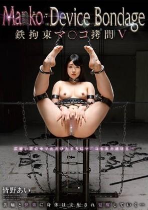 【モザ有】 Ma○ko Device BondageV 鉄拘束マ○コ拷問 皆野あい