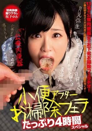 【モザ有】 小便アフターお掃除フェラ たっぷり4時間スペシャル