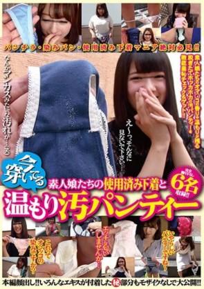 【モザ有】 素人娘たちの使用済み下着と今穿いてる温もり汚パンティー