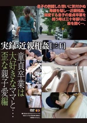 【モザ有】 実録・近親相姦[三十]