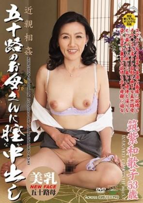 【モザ有】 近親相姦 五十路のお母さんに膣中出し 筑紫和歌子