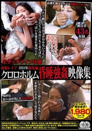 【モザ有】 投稿レイプ 2018年総集編 クロロホルム昏睡強姦映像集 被害者43名【2枚組】