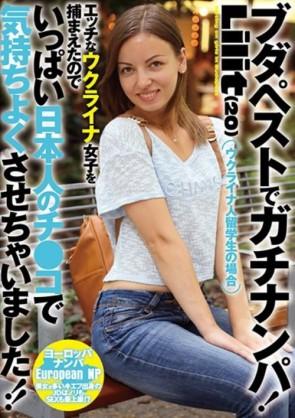 【モザ有】 ブダペストでガチナンパ!Lilit(20)エッチなウクライナ女子を捕まえたのでいっぱい日本人のチ●コで気持ちよくさせちゃいました!!