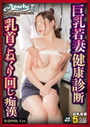 【モザ有】 巨乳若妻健康診断乳首こねくり回し痴漢 全員中出しVer.