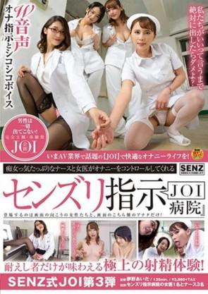 【モザ有】 痴女っ気たっぷりなナースと女医がオナニーをコントロールしてくれる『センズリ指示(JOI)病院』