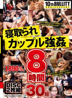 【モザ有】 寝取られカップル強姦 8時間30組【2枚組】