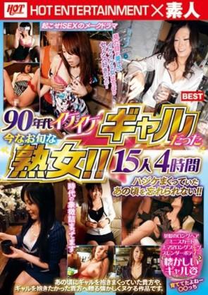 【モザ有】 90年代イケイケギャルだった今なお旬な熟女!!15人4時間