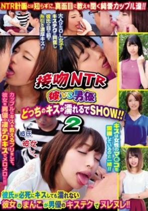 【モザ有】 接吻NTR 彼VS男優どっちのキスが濡れるでSHOW!!2