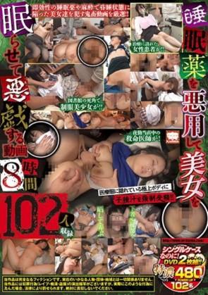 【モザ有】 睡眠薬を悪用して美女を眠らせて悪戯する動画8時間102人収録【2枚組】