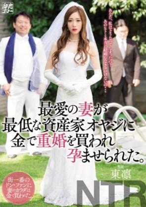 【モザ有】 最愛の妻が最低な資産家オヤジに金で重婚を買われ孕ませられた。 東凛