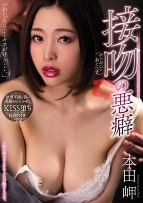 【モザ有】 接吻の悪癖 本田岬