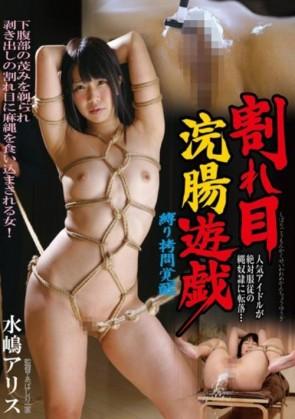 【モザ有】 縛り拷問覚醒 割れ目浣腸遊戯 水嶋アリス
