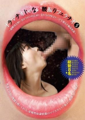 【モザ有】 イラマチオじゃない腰振りフェラチオ 05 ~超吸引と厚みのある舌がうねうねと這い回る口内はマ○コを越えた絶品名器~