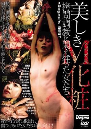 【モザ有】 美しきM化粧 拷問・調教に悶え狂った女たち