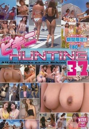 【モザ有】 石橋渉のビキニHUNTING37