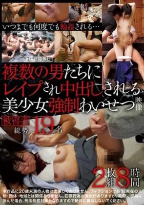 【モザ有】 複数の男たちにレイプされ中出しされる美少女強制わいせつ映像2枚組8時間