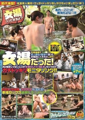 【モザ有】 『女湯入ってますよ?』石和温泉で素人男性が男湯だと思ってお風呂に入ろうとしたら女湯だった!AV撮影じゃないところで女優さんたちとSEXしちゃうのかガチドッキリモニタリング!!