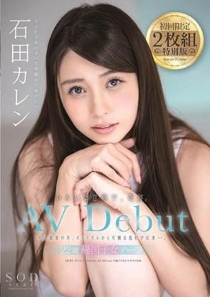 【モザ有】 石田カレン AV Debut