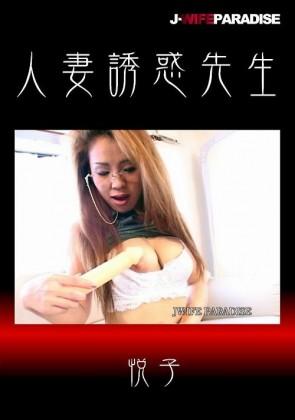 【無修正】 人妻誘惑先生 悦子