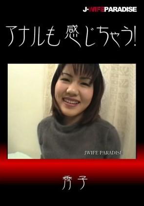 【無修正】 アナルも感じちゃう! 秀子