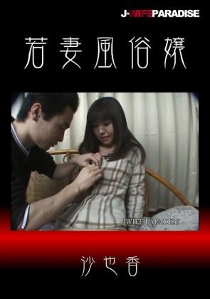 【無修正】 若妻風俗嬢 沙也香