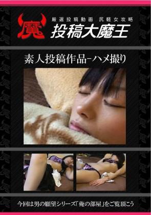【無修正】 男の願望シリーズ「俺の部屋」をご覧頂こう
