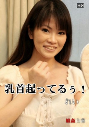 【無修正】 乳首起ってるぅ! れい