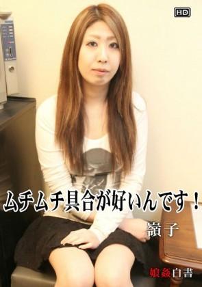 【無修正】 ムチムチ具合が好いんです! 嶺子