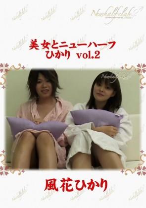 【無修正】 美女とニューハーフ ひかり vol.2