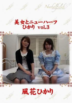 【無修正】 美女とニューハーフ ひかり vol.3 風花ひかり