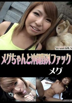 【無修正】 メグちゃんと沖縄野外ファック