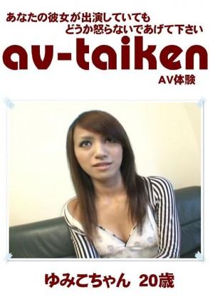 【無修正】 AV-TAIKEN ゆみこちゃん20歳
