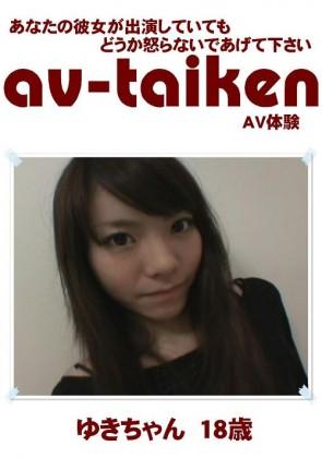【無修正】 AV-TAIKEN ゆきちゃん18歳