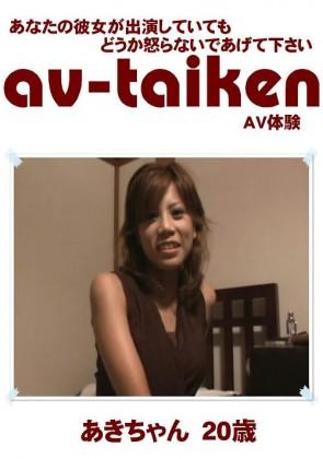 【無修正】 AV-TAIKEN あきちゃん20歳