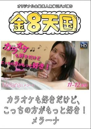 【無修正】 カラオケも好きだけど、こっちの方がもっと好き! / メラーナ