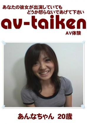 【無修正】 AV-TAIKEN あんなちゃん20歳