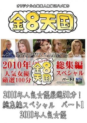 【無修正】 2010年人気女優厳選50分