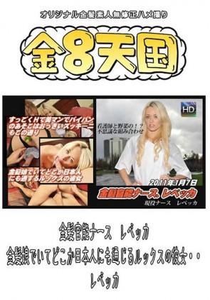【無修正】 金髪官能ナース レベッカ/金髪娘でいてどこか日本人にも通じるルックスの彼女・・ / レベッカ