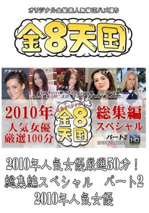 【無修正】 2010年人気女優厳選50分!総集編スペシャル パート2 / 2010年人気女優