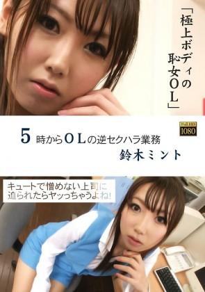 【無修正】 5時からOLの逆セクハラ業務 鈴木ミント