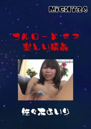 【無修正】 NIGHT24 フルロード 82 楽しい輪姦 佐々木あいり