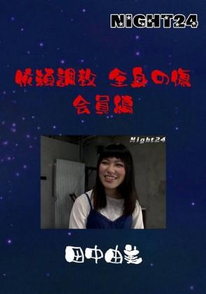 【無修正】 NIGHT24 依頼調教 全身の傷 会員編 田中由美