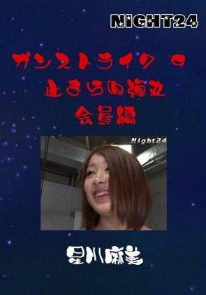 【無修正】 NIGHT24 ガンストライク 9 止まらぬ弾丸 会員編 星川麻美