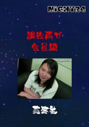 【無修正】 NIGHT24 調教再び 会員編 真奈美