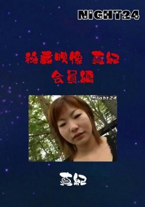 【無修正】 NIGHT24 秘蔵映像 真紀 会員編 真紀