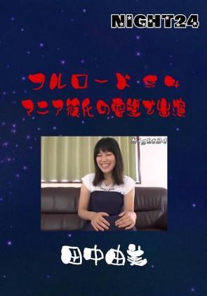 【無修正】 NIGHT24 フルロード84 マニア彼氏の要望で出演 田中由美