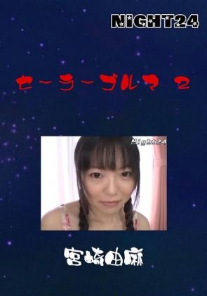 【無修正】 NIGHT24 セーラーブルマ 2 宮崎由麻