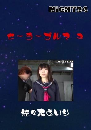【無修正】 NIGHT24 セーラーブルマ 3 佐々木あいり